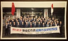 照片:欢迎绍兴市友好访问团
