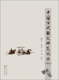中國古代散文研究論叢(2012)