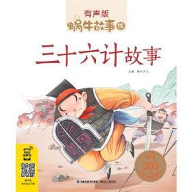 三十六计故事(有声版,蜗牛故事绘)