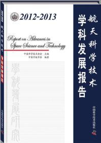 2012-2013航天科学技术学科发展报告