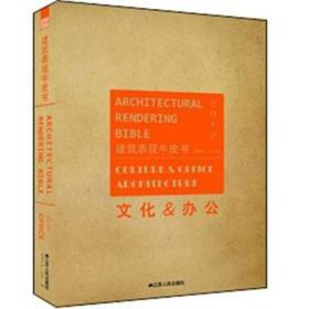 建筑表现牛皮书:文化与办公