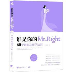谁是你的Mr.Right 60个婚恋心理学法则
