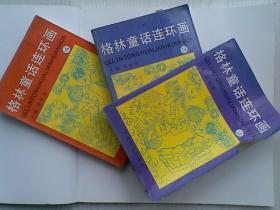 格林童话连环画(2、3、4共三本)