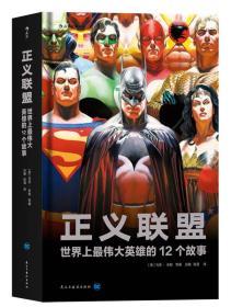 正义联盟 世界上最伟大英雄的12个故事