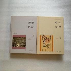 名人食单+行走京城(精装)两本合售