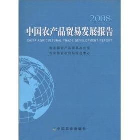 中國農產品貿易發展報告.2008