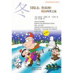 冒险去,鲁滨孙!缤纷四季之旅:冬