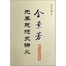 金景芳先秦思想史讲义