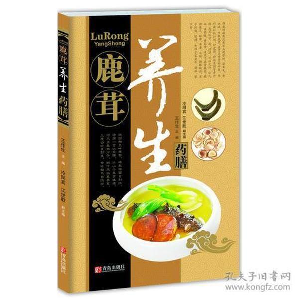 中华名中药养生丛书—鹿茸养生药膳