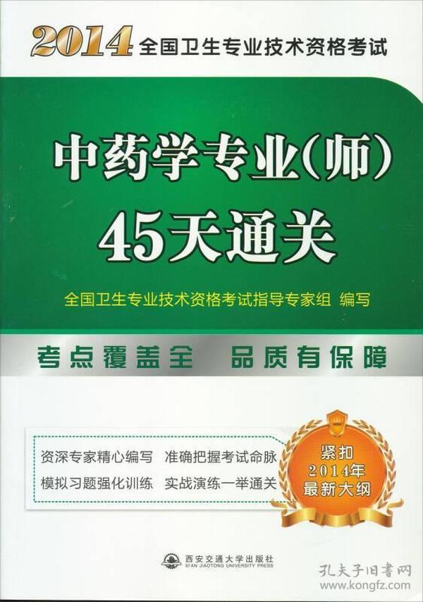 2014年全国卫生专业技术资格考试:中药学专业(师)45天通关