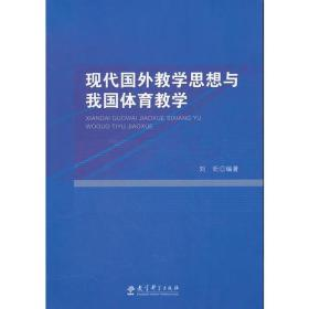 正版直发 现代国外教学思想与我国体育教学 刘昕著 教育科学出版社