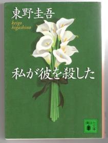 日文原版 私が彼を杀した 东野圭吾 东野圭吾 64开 包邮局挂号印刷品 日语版 推理小说 日本