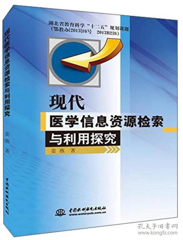中国水利水电出版社 现代医学信息资源检索与利用探究