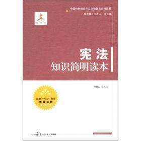 中国特色社会主义法律体系系列丛书 宪法知识简明读本