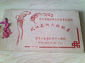《武汉长江大桥影集》另加5张(长15里米宽5里米的照片)