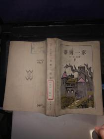 二十世纪外国文学丛书:蒂博一家上中下(全三册)1984年一版一印