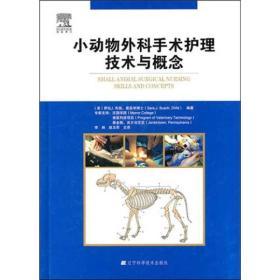 小动物外科手术护理技术与概念