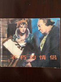 电影连环画《不朽的情侣》.中国电影出版社