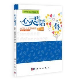 中学生心灵自助丛书:心灵对话·中学生心理咨询实录(第2版)