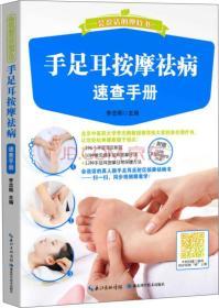《中医堂》系列——手足耳按摩祛病速查手册