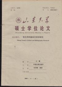 张元济的版本目录学研究
