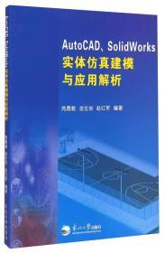 AutoCAD、SolidWorks实体仿真建模与应用解析