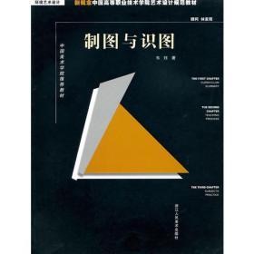 制图与识图:新概念中国搞的职业技术学院艺术设计规范教材