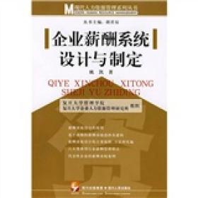 正版现货 企业薪酬系统设计与制定出版日期:2008-04印刷日期:2013-01印次:1/5