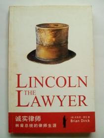 诚实律师林肯总统的律师生涯