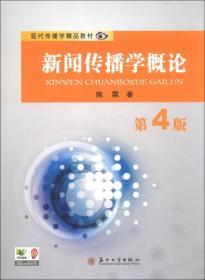 现代传播学精品教材:新闻传播学概论(第4版)