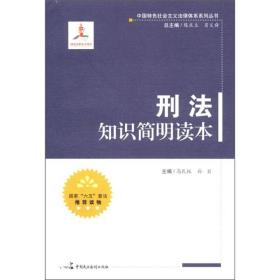 中国特色社会主义法律体系系列丛书:刑法知识简明读本