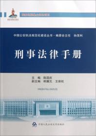 中国公安执法规范化建设丛书:刑事法律手册