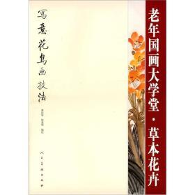 老年国画大学堂:草本花卉