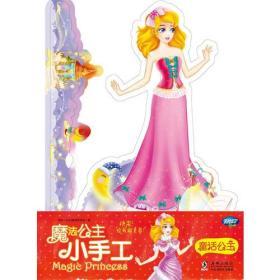 魔法公主小手工:童话公主