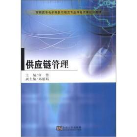 高职高专电子商务与物流专业课程改革规划教材:供应链管理
