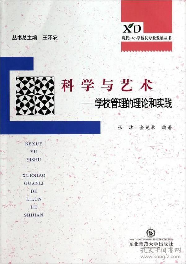 现代中小学校长发展丛书·科学与艺术:学校管理的理论和实践
