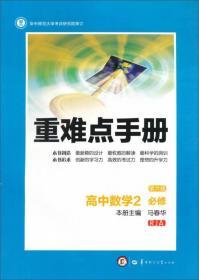 重难点手册:高中数学2(必修 RJA 第6版)