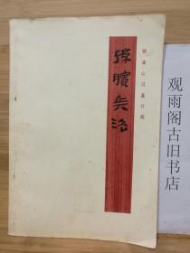 (正版 一版一印)孙膑兵法