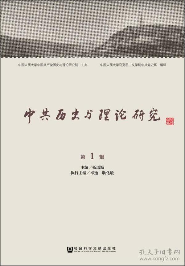 中共历史与理论研究:第1辑