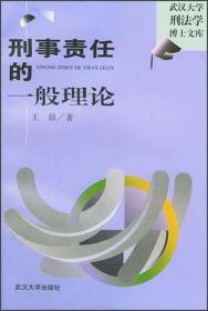 武汉大学刑法学博士文库:刑事责任的一般理论