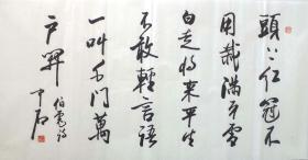 中石*四尺书法精品*2066(买家自鉴)