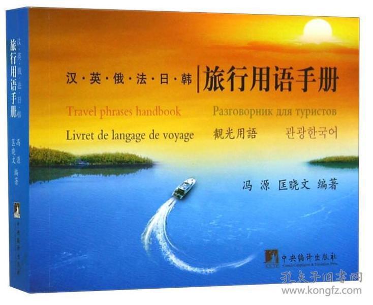 汉·英·俄·法·日·韩旅行用语手册