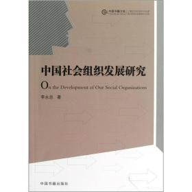 现货-中国社会组织发展研究