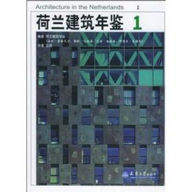 现货-荷兰建筑年鉴(全三册)
