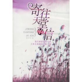 寄往天堂的信 董秀菊   广西人民出版社 9787219052396