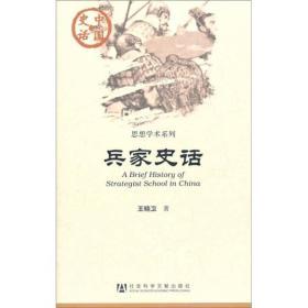 中国史话078:思想学术系列:兵家史话