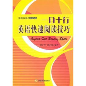 实用英语能力拓展丛书:一目十行英语快速阅读技巧