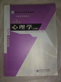 心理学(第3版)公共课 程正方等编著 北京师范大学出版社