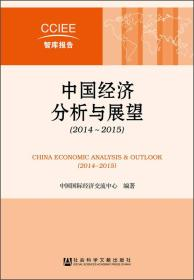 CCIEE智库报告:中国经济分析与展望(2014~2015)