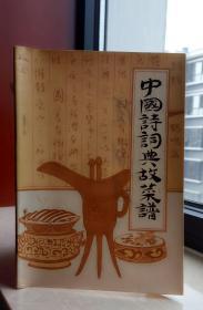 菜谱里的典故------《中国诗词典故菜谱》----32开------虒人珍藏